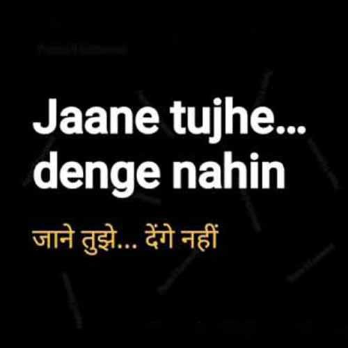 Jaane Nahin Denge Tujhe