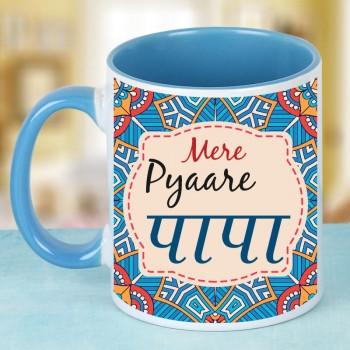Mere Pyare Papa Printed Blue Coffee Mug