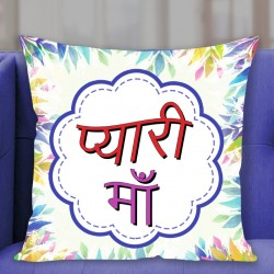 Pyari Maa Womens Day Cushion