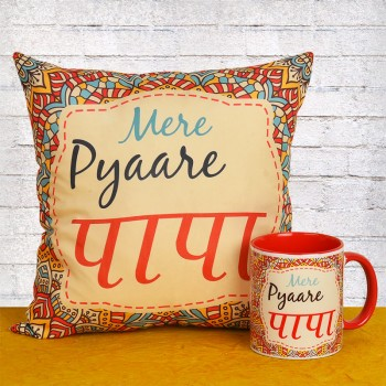 Mere Pyare Papa Printed Cushion and Mug Combo